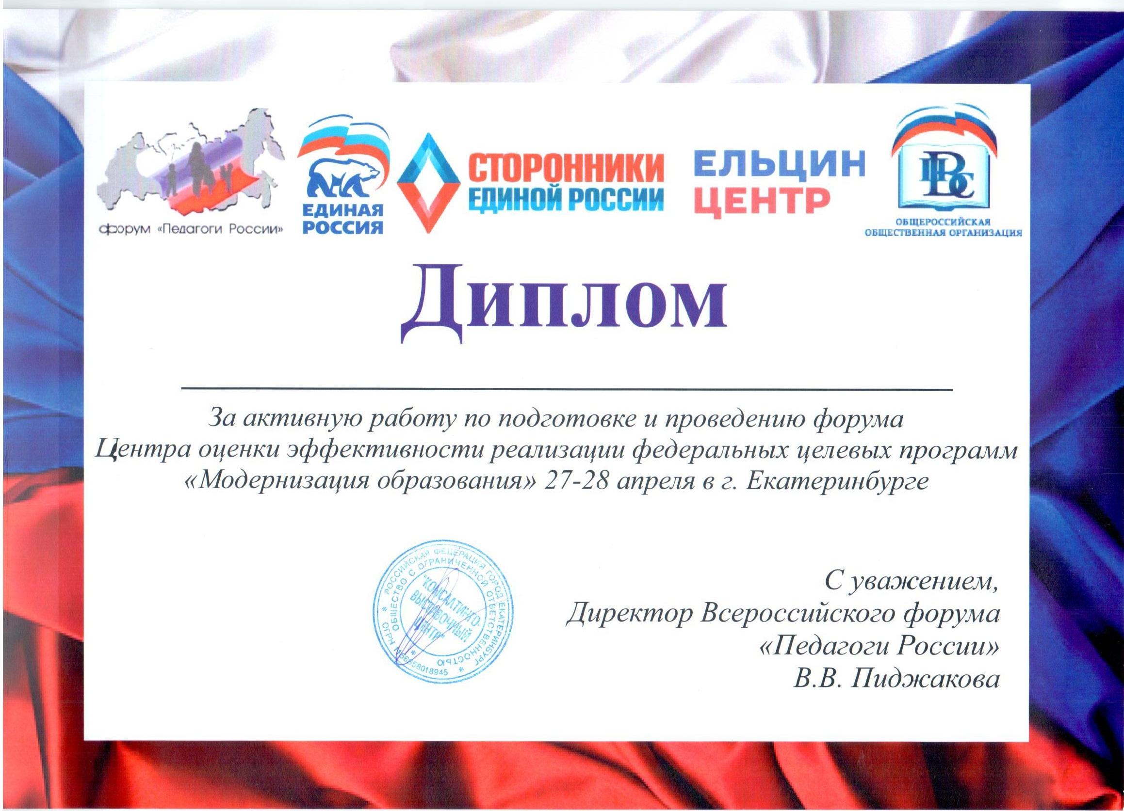Сертификаты компании Роботология Робототехника для детей Диплом форума Педагоги России